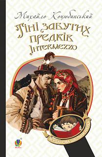 Тіні забутих предків. Intermezzo : повість, новела (м'яка обкладинка) - фото книги