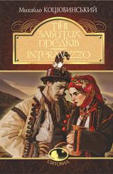 """Тіні забутих предків. Intermezzo: повість, новела. Серія """"Світовид"""" - фото обкладинки книги"""