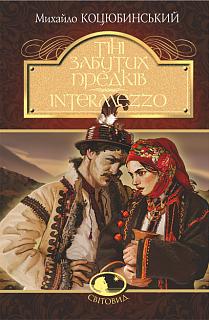 """Тіні забутих предків. Intermezzo: повість, новела. Серія """"Світовид"""" - фото книги"""