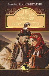 Тіні забутих предків. Intermezzo : повість, новела (тверда обкладинка) - фото обкладинки книги
