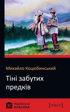 Тіні забутих предків. КМ Українська класика - фото книги