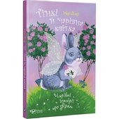 Тінкі й чарівна квітка - фото обкладинки книги