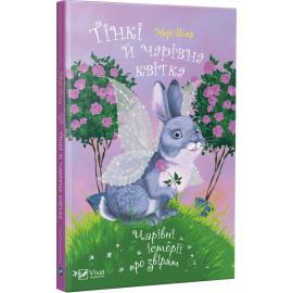 Тінкі й чарівна квітка - фото книги