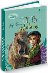 Тісту-чудотворець - фото обкладинки книги