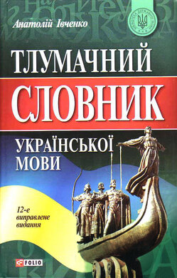 Тлумачний словник української мови - фото книги