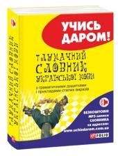 Тлумачний словник української мови - фото обкладинки книги