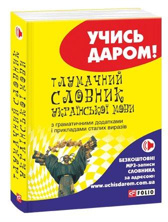 Посібник Тлумачний словник української мови