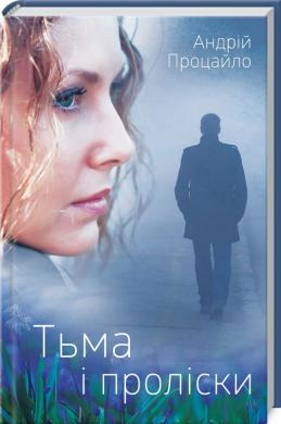 Тьма і проліски - фото книги