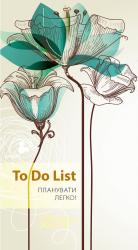 To Do List (бежевий) - фото обкладинки книги