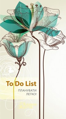 To Do List (бежевий) - фото книги
