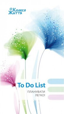 To Do List (білий) - фото книги