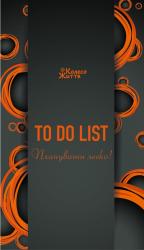 To Do List (чорний) - фото обкладинки книги