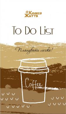 To Do List (кава) - фото книги