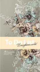 To Do List (сірий) - фото обкладинки книги