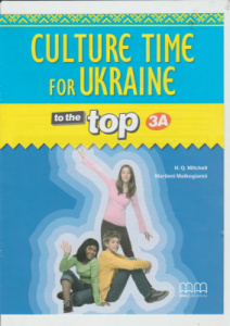 To the Top  3A Culture Time for Ukraine - фото книги