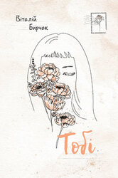 Тобі - фото обкладинки книги