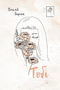 Тобі - фото книги