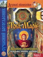 Тобі, Маріє. Духовні піснеспіви: псальми, канти, колядки. Сучасний Богогласник - фото обкладинки книги