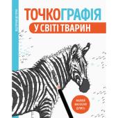 Точкографія. У світі тварин - фото обкладинки книги