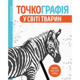 Точкографія. У світі тварин - фото книги
