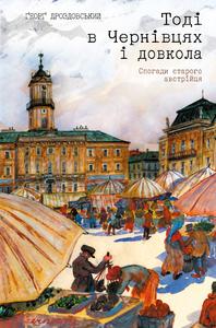 Тоді в Чернівцях і довкола: Спогади старого австрійця - фото книги