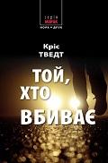 Книга Той, хто вбиває
