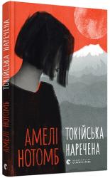 Токійська наречена - фото обкладинки книги