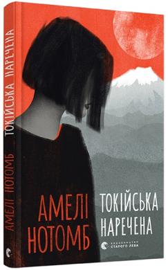 Токійська наречена - фото книги