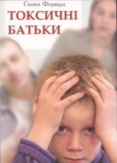 Токсичні батьки - фото обкладинки книги
