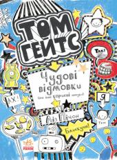 Том Гейтс. Чудові відмовки та інші корисні штучки. Книга 2 - фото обкладинки книги