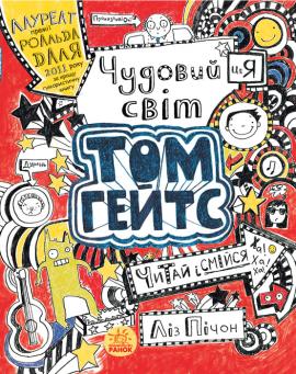 Том Гейтс. Чудовий світ Тома Гейтса. Книга 1 - фото книги