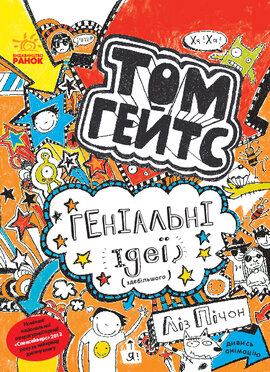 Том Гейтс. Геніальні ідеї (здебільшого) - фото книги