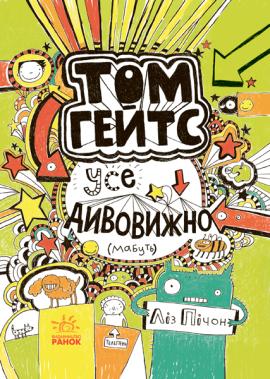 Том Гейтс. Усе дивовижно (мабуть). Книга 3 - фото книги