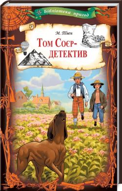 Том Соєр - детектив - фото книги