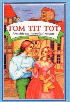 Том Тіт Тот. Англійські народні казки - фото книги