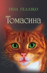 Томасина - фото обкладинки книги