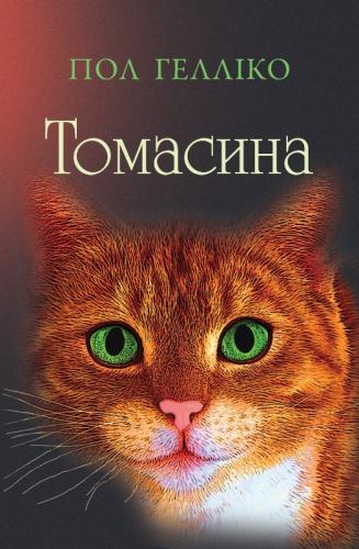 Книга Томасина
