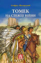 Томек на стежці війни - фото обкладинки книги