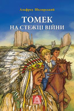 Томек на стежці війни - фото книги