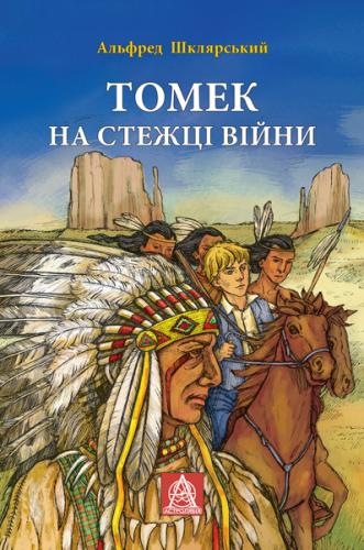 Книга Томек на стежці війни