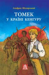 Томек у країні кенгуру - фото обкладинки книги