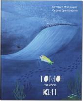 Томо та його кит - фото обкладинки книги