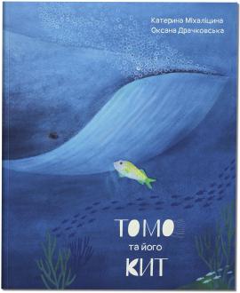Томо та його кит - фото книги