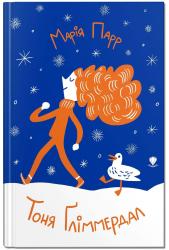 Тоня Ґліммердал - фото обкладинки книги