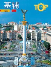 TOP-10. Китайською мовою - фото обкладинки книги