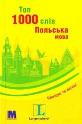 Топ 1000 слів. Польська мова - фото обкладинки книги