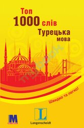 Топ 1000 слів. Турецька мова - фото обкладинки книги