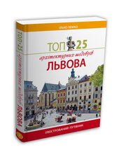 Топ 25 архітектурних шедеврів Львова - фото обкладинки книги