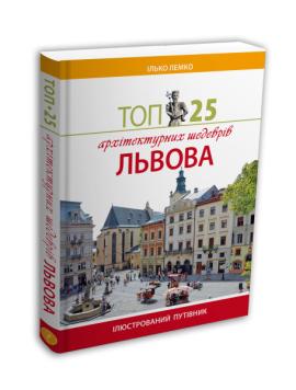 Топ 25 архітектурних шедеврів Львова - фото книги
