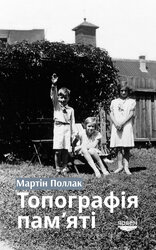 Топографія пам'яті - фото обкладинки книги